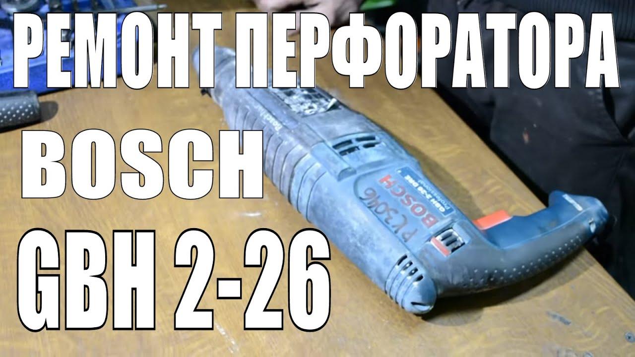 Budcraft. Ua / перфоратор bosch gbh 2-24 dfr / + сменный патрон / хит. Инструменты » электроинструмент. 4 005 грн. Киев, оболонский. Сегодня 08:53. В избранные.