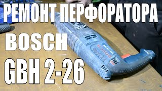 Ремонт перфоратора Bosch GBH2-26(Замена ствола на перфораторе Bosch GBH2-26 в киеве на большой окружной.Замена подшипника промвала,манжета ударно..., 2015-11-26T21:09:48.000Z)