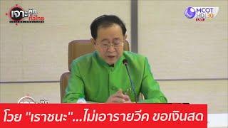 โวย ''เราชนะ''...ไม่เอารายวีค ขอเงินสด : เจาะลึกทั่วไทย (20 ม.ค. 64)