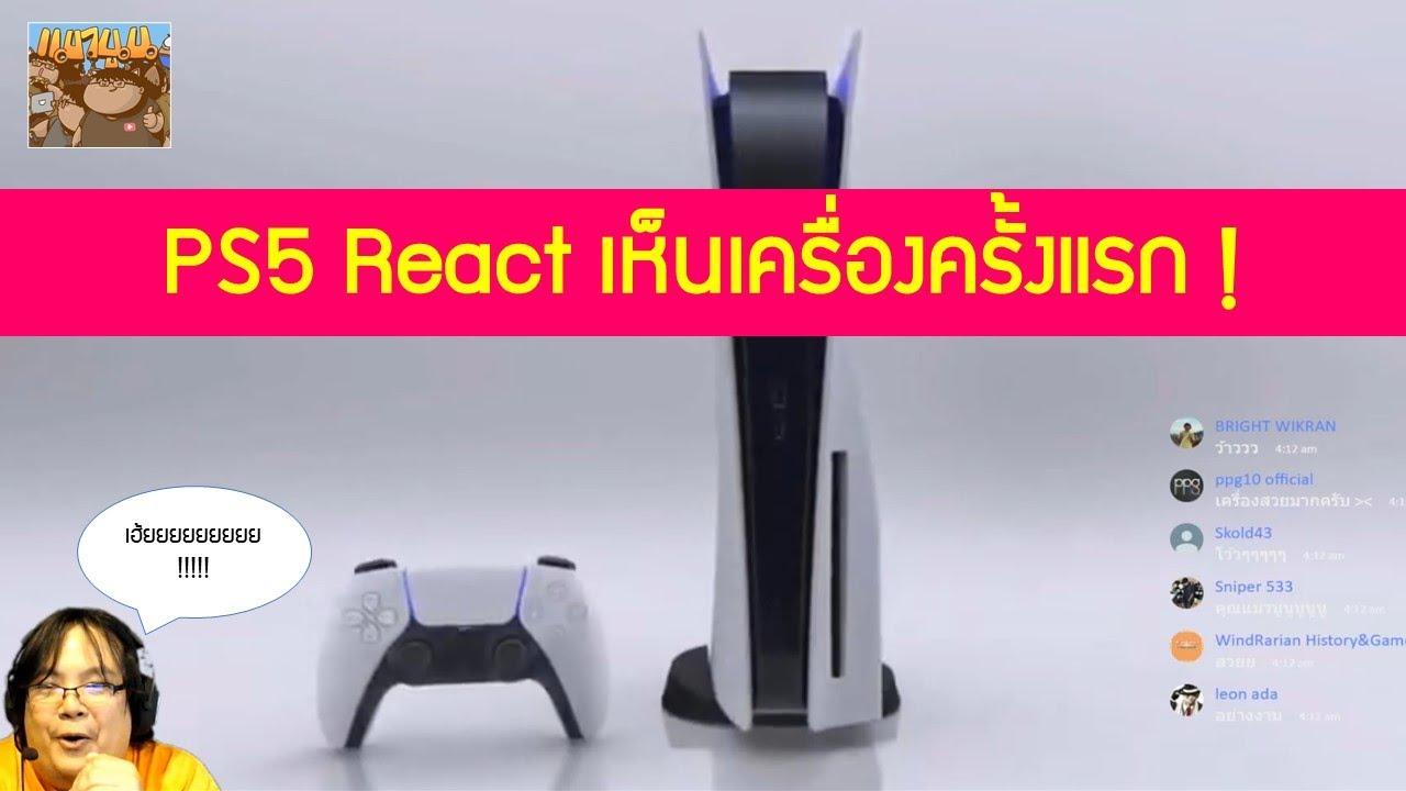 PS5 React เมื่อเห็นเครื่องครั้งแรก