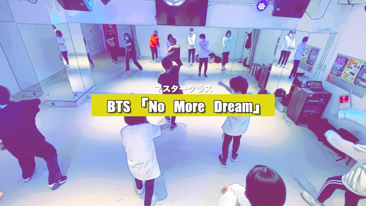 【マスタークラス】BTS「No More Dream」1曲完成しました【K−POPダンススクール】