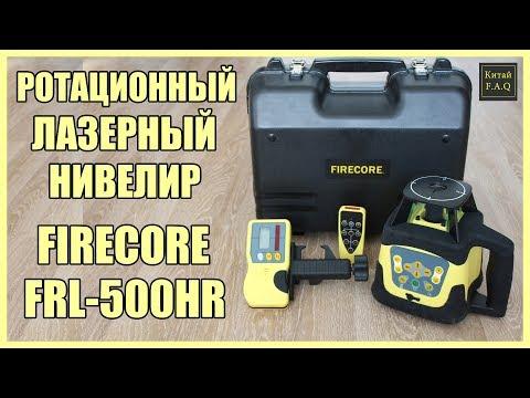 Ротационный лазерный нивелир FIRECORE FRL 500HR  Разметка до 500 метров!