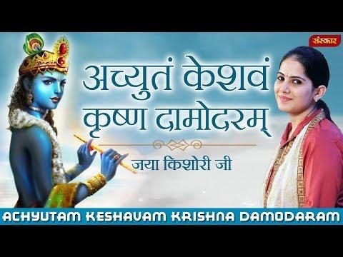 ACHYUTAM KESHAVAM KRISHNA DAMODARAM | JAYA KISHORI | BEST KRISHNA BHAJAN
