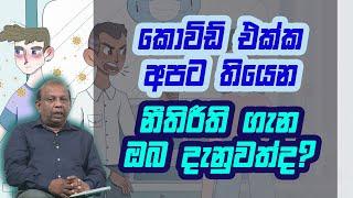 කොවිඩ් එක්ක අපට තියෙන නීතිරීති ගැන ඔබ දැනුවත්ද? | Piyum Vila | 10 - 11 - 2020 | Siyatha TV Thumbnail