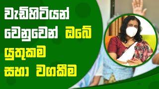 වැඩිහිටියන් වෙනුවෙන් ඔබේ යුතුකම සහා වගකීම | Piyum Vila | 01 - 10 - 2021 | SiyathaTV Thumbnail
