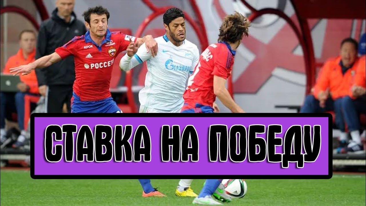 В россии премьер-лига прогноз футбол