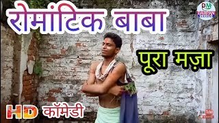 कॉमेडी Video - Romantic Baba - Lobhi Baba - Desi Comedy - darpan mirror