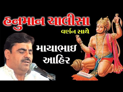Hanuman Chalisa Mayabhai Ahir Hanuman Jayanti Special Anjani No Jayo