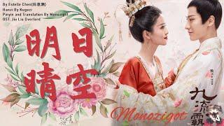 OST. Jiu Liu Overlord   Tomorrow Sunny Day (明日晴空) By Estelle Chen(陈意涵)   Video Translation