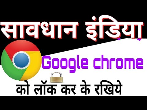Savdhaan India ? How to check mobile data in Google Chrome