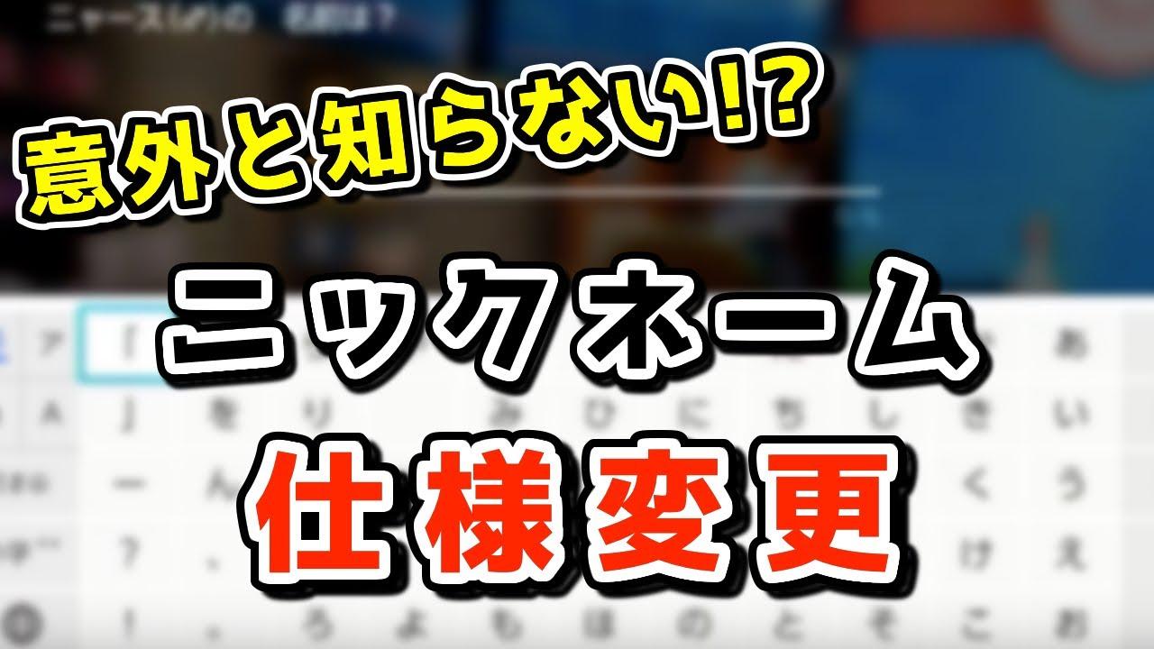 ポケモン 剣 盾 ニックネーム 変更