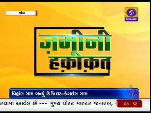 163.Vihol Village of Kheda District becomes Digital Village | Ground Report Gujarati