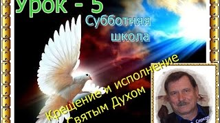 Урок -  5.  Крещение и исполнение Святым Духом