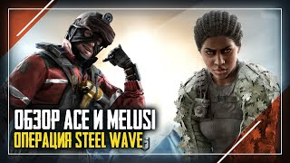 Обзор ACE и MELUSI | Операция Steel Wave | Rainbow Six Siege