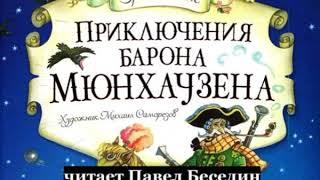 """Приключения барона Мюнхаузена"" —Аудикнига  —читает Павел Беседин"
