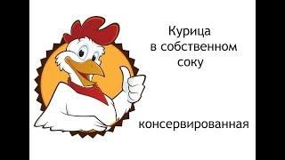 Курица в собственном соку консервированная