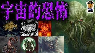 【最恐の支配者】クトゥルフ神話の超絶クリーチャー 6選