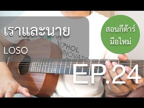 """สอนกีต้าร์""""มือใหม่""""เพลงง่าย คอร์ดง่าย EP.24 (เราและนาย - เสก LoSo )"""