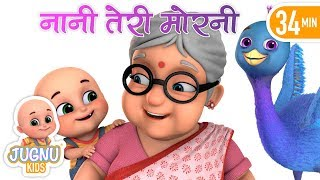 Nani Teri Morni | नानी तेरी मोरनी | Nani Teri Morni Ko Mor Le Gaye | Hindi Rhymes