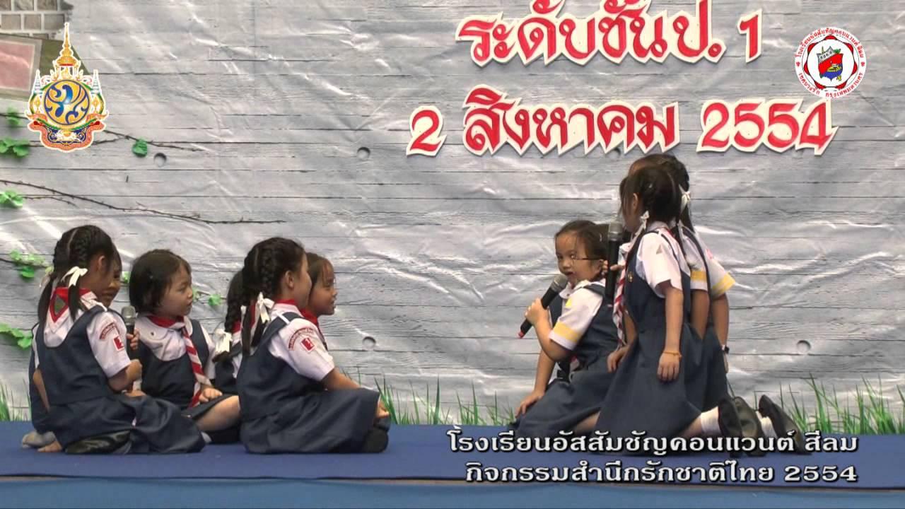 โรงเรียนอัสสัมชัญคอนแวนต์  สีลม สำนึกรักชาติไทย ป 1 ห้อง 4