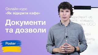 Как открыть кафе с нуля в Украине. Какие документы нужны для открытия ресторана?