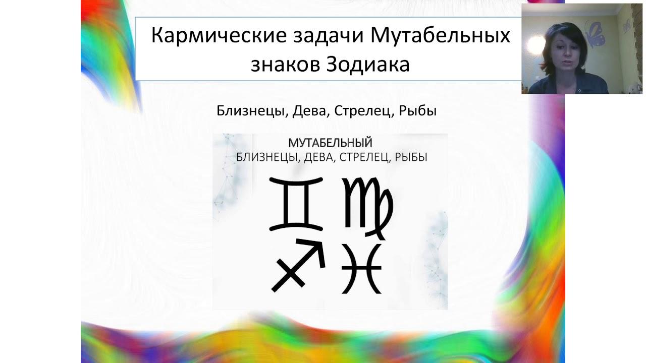 Кармические задачи Мутабельных знаков Зодиака: Близнецы, Дева, Стрелец, Рыбы.