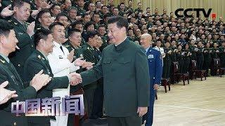 [中国新闻] 习近平分别接见联勤保障部队第一次党代会代表 驻湖北部队副师职以上领导干部和团级单位主官 | CCTV中文国际