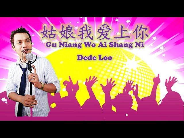 Gu Niang Wo Ai Shang Ni ??????  By Dede Loo