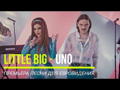 Little Big - Uno   Премьера песни   Евровидение 2020   Eurovision 2020.