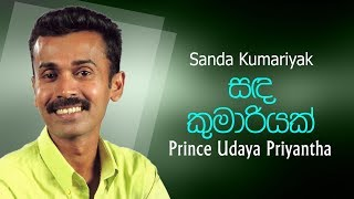 Sanda Kumariyak   Prince Udaya Priyantha   Sinhala Music Song