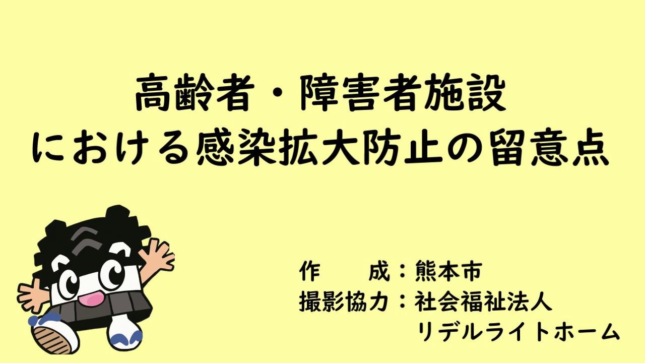 感染 者 熊本