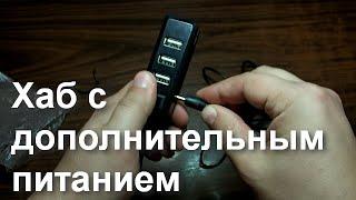 USB хаб з додатковим харчуванням - розпакування посилки з Алиэкспресс