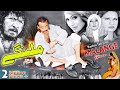 Download Pashto Action Movie, MALANGAYE - Jahangir Khan,Hussain Swati,Sobia Khan,Shehzadi, Pushto Film MP3 song and Music Video