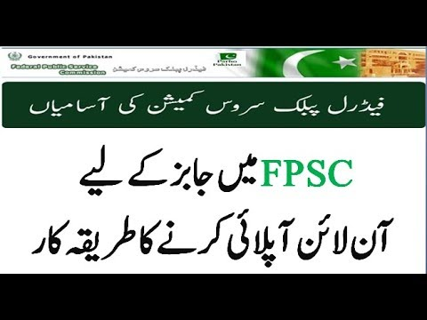 How To Online Apply For All Jobs In FPSC | Very Easy Trick