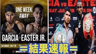 「試合結果」世界ライト級王座統一戦 WBC世界ライト級王者マイキー・ガルシアvsIBF世界同級王者ロバート・イースターJr「ボクシング」