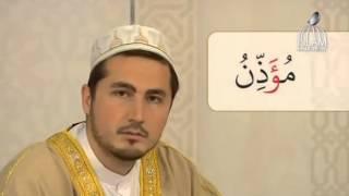 Уроки арабского языка. 8 из 16