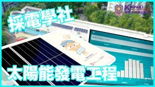 Publication Date: 2021-02-10 | Video Title: 佛教中華康山學校_採電學社_太陽能發電工程