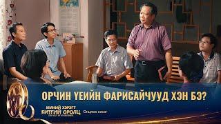 Эзэнийг загалмайд цовдолсон Фарисайчууд дахин гарч иржээ! (Монгол хэлээр)
