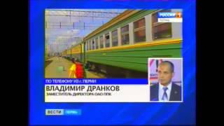 Страдания пассажиров элекричек на Горнозаводском направлении продлятся еще две недели(, 2013-08-02T15:02:21.000Z)