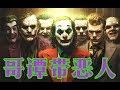 最高监禁2445年!影史5大小丑,谁才是哥谭最狠带恶人?