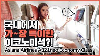아시아나항공 A321neo 이코노미석 리뷰 / Asia…