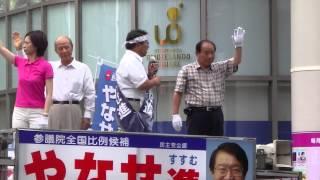 やなせ進、福田昭夫衆院議員・田中美絵子前衆院議員の応援をうけて