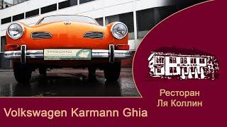 рассказ Volkswagen Karmann-Ghia