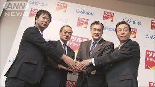 ローソンがツルハと提携 ドラッグコンビニ拡大へ(15/01/27)