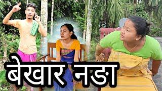 Bekar Nonga || Bodo short film 2020 || Dwimu D Brahma