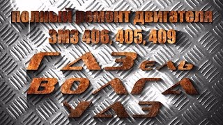 Разборка и сборка двигателя ЗМЗ 406 405 409 (полная версия)(Разборка и сборка двигателя ЗМЗ 406, 405, 409 Сайт: http://vozimgruzy.ucoz.ru/ Страница машины: http://www.drive2.ru/r/gaz/603471/, 2016-04-04T09:49:14.000Z)