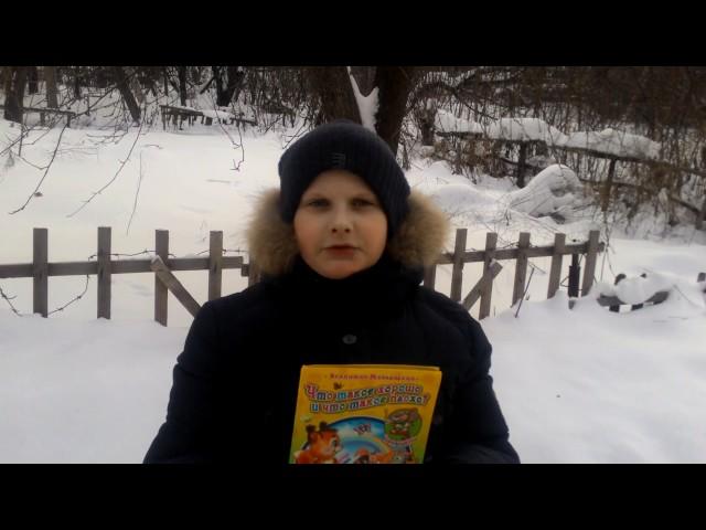 Изображение предпросмотра прочтения – КириллМазаев читает произведение «Что такое хорошо и что такое плохо» В.В.Маяковского