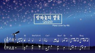 밤하늘의 별을(2020) - 경서 피아노커버 및 악보 …