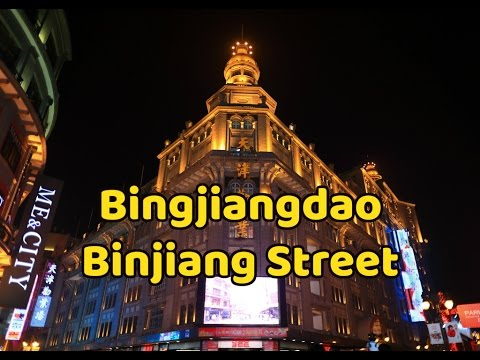 [HD] Walking in Tianjin's Binjiangdao (Binjiang Street) Part 1