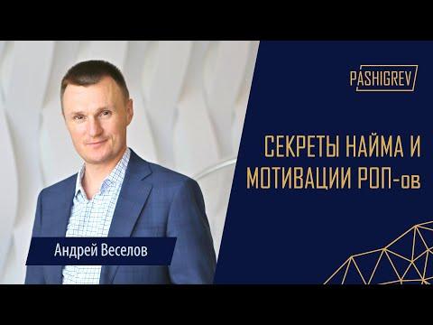 Секреты найма и мотивации РОП (руководителей отделов продаж) с Андреем Веселовым